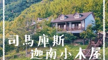 【司馬庫斯住宿】司馬庫斯迦南小木屋|住宿房型|價格|餐點選擇|預定方式