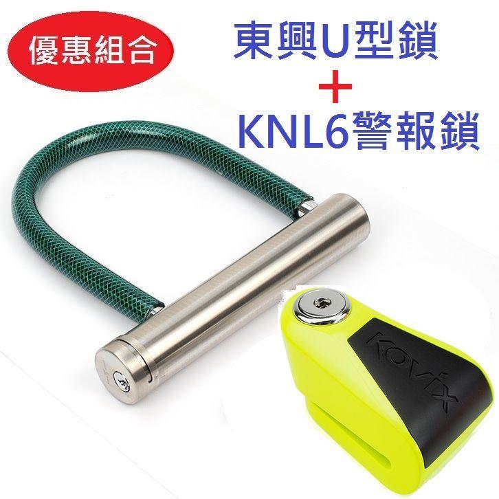 東興U型鎖 + KOVIX KNL6 警報碟煞鎖 120高分貝 USB充電 機車鎖