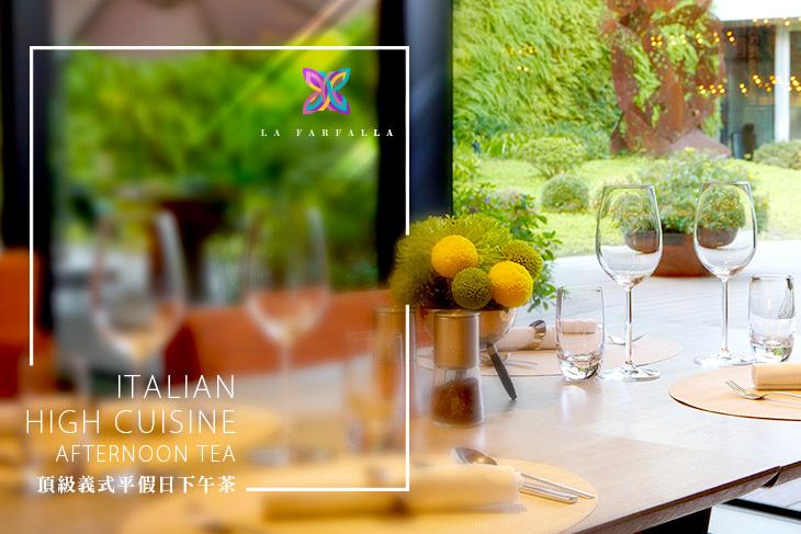 【台北】台北寒舍艾麗酒店-LA FARFALLA義式餐廳 #GOMAJI吃喝玩樂券#電子票券#美食餐飲