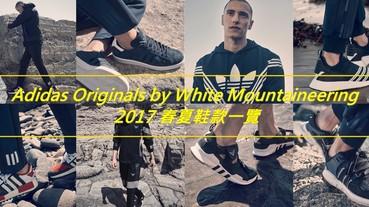 就快買的到了!Whtie Mountaineering x Adidas OG 全新鞋履先看先贏!