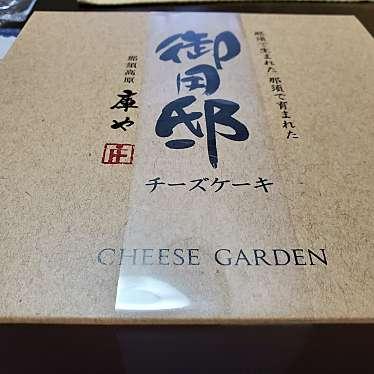 CHEESE GARDEN 東京ソラマチ店のundefinedに実際訪問訪問したユーザーunknownさんが新しく投稿した新着口コミの写真