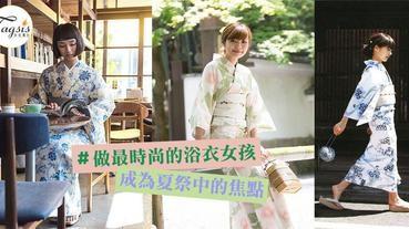 跟著穿人氣浴衣款〜去到日本夏祭也是最時尚的女孩!