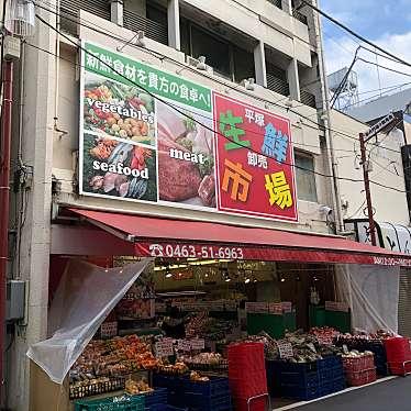 平塚生鮮卸売市場のundefinedに実際訪問訪問したユーザーunknownさんが新しく投稿した新着口コミの写真