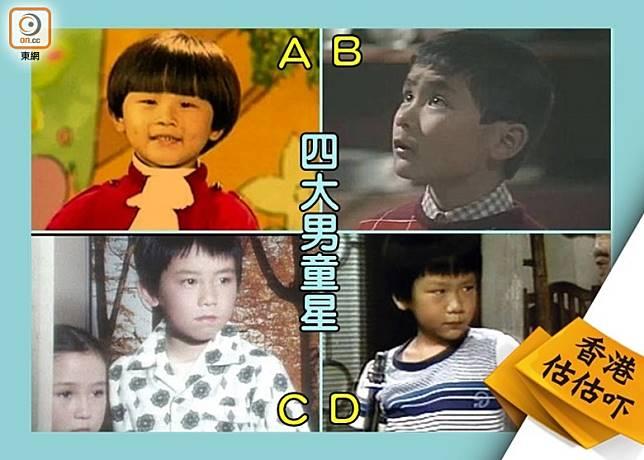 香港估估吓:這些童星 你記得名字嗎?(互聯網)