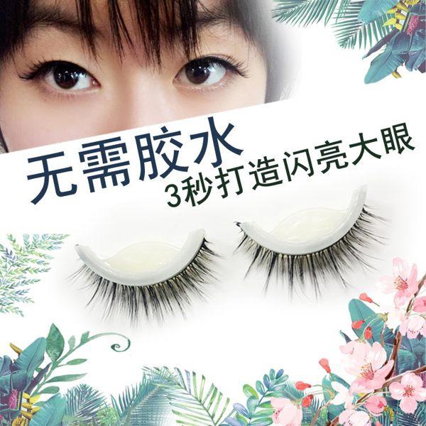 A04自粘假睫毛自然素顏仿真防過敏初學者免膠假睫毛重復使用 居享優品