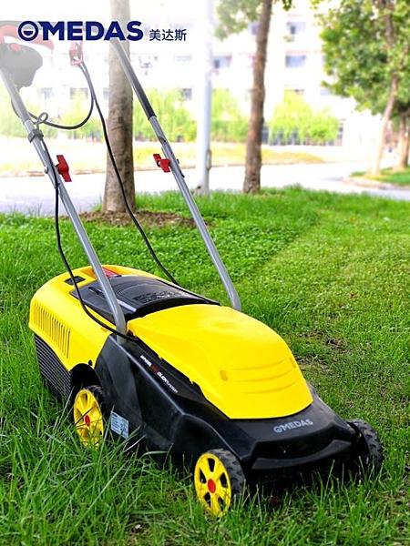 美達斯手推式電動割草機小型家用除草機剪草機草坪修剪機割草神器