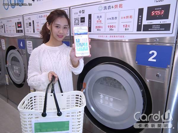 全家自助洗衣複合店,洗衣機串接全家APP,提供免空等、免投幣、免投皂的數位化服務(圖/卡優新聞網)