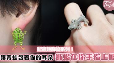 爬蟲類飾物系列!讓青蛙含著你的耳朵,蜥蜴在你手指上爬,超特別的呢~