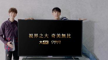 不只置入,還要劇中角色拉來拍原創廣告:奇美家電 X 歐銻銻娛樂攜手推出戲劇「原創貼」廣告新模式
