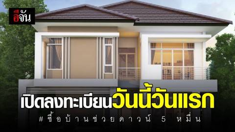 """รัฐบาลเปิดให้ลงทะเบียน โครงการ """"บ้านดีมีดาวน์"""" วันนี้วันแรก"""