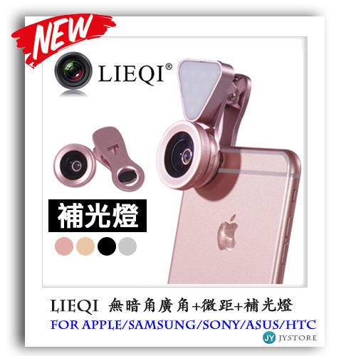 LIEQI LQ-035 補光燈+無暗角廣角鏡頭+微距 夾式鏡頭 自拍神器 手機鏡頭