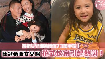陳冠希曬女兒照,被指女兒綁著價值73萬手錶,花式炫富引起熱討!