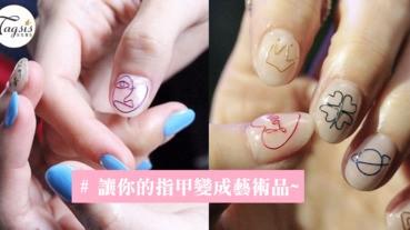 藝術感滿滿的~集可愛、怪異、簡單一身的畢卡索風彩指,讓你變成氣質女生!