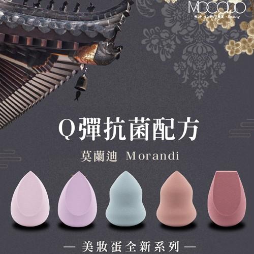mocodo-莫蘭迪美妝蛋(乾燥玫瑰/奶茶/香芋/紫丁香/靜謐藍)