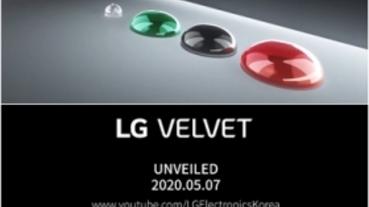 5 月 7 日亮相,LG Velvet 中階 5G 機發表時間正式公開!