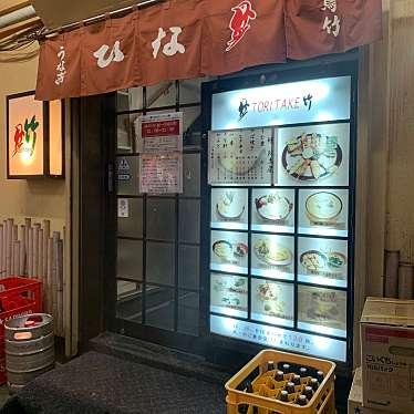 鳥竹総本店のundefinedに実際訪問訪問したユーザーunknownさんが新しく投稿した新着口コミの写真