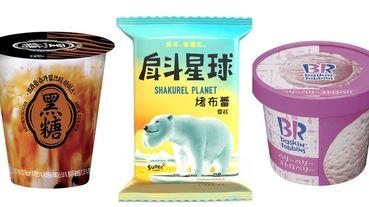 戽斗星球造型冰棒、黑糖珍奶冰、銅鑼燒冰淇淋卷 通通在《全家》開賣啦~25款超商新品推薦!