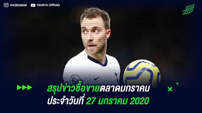 สรุปข่าวซื้อขายตลาดมกราคม ประจำวันที่ 27 มกราคม 2020