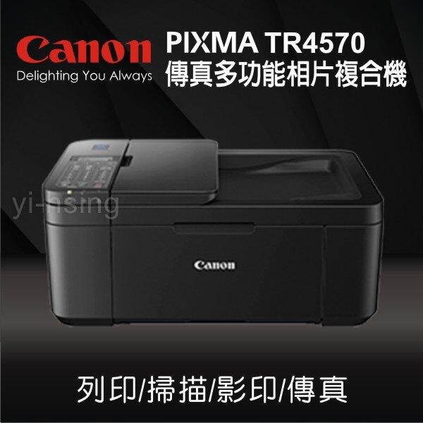 Canon PIXMA TR4570 傳真多功能相片複合機 噴墨印表機。電腦軟硬體與周邊配件人氣店家好好印的印表機 事務機、Canon 多功能相片複合機有最棒的商品。快到日本NO.1的Rakuten樂
