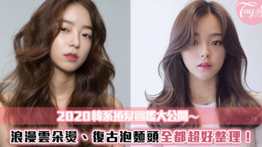 2020韓系捲髮圖鑑大公開~浪漫雲朵燙、復古泡麵頭,全都超好整理!