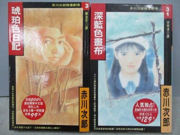 【書寶二手書T2/一般小說_MLC】深藍色畫布_琥珀色日記_共2本合售_赤川次郎