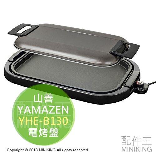 日本代購 空運 YAMAZEN 山善 YHE-B130 電烤盤 烤肉盤 燒肉 烤肉 燒烤盤 電源線1.8m