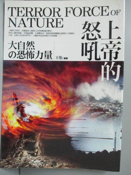 【書寶二手書T1/科學_LEQ】上帝的怒吼:大自然的恐怖力量_王怡