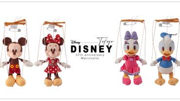 東京迪士尼37週年!迪士尼推出超萌「米奇米妮提線木偶」、「米奇套手布偶」~