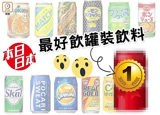 本日日本:最好飲罐裝飲料 第1位竟是……