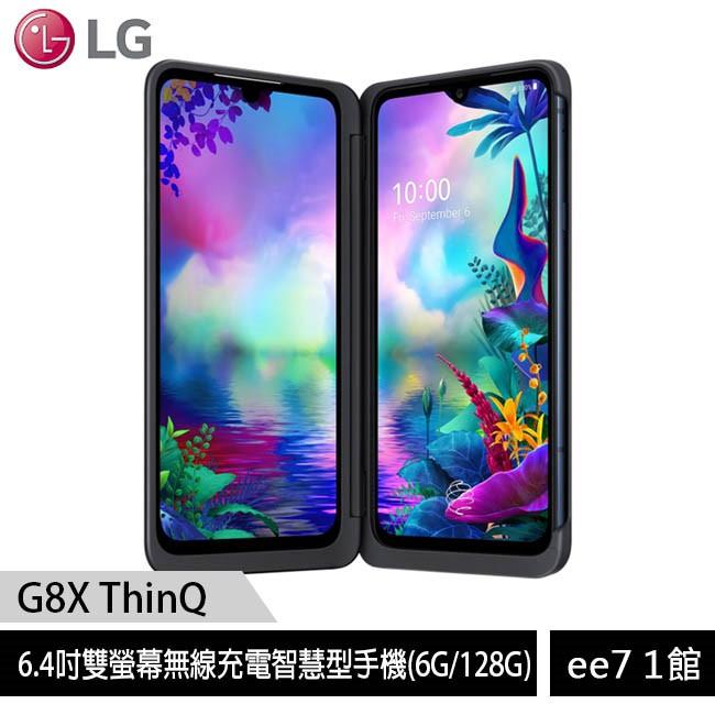 LG G8X ThinQ (6G/128G)6.4吋雙螢幕無線充電智慧型手機 [ee7-1]【優惠訊息】送Qi無線充電器HY-694(EWI-001BL)5/31前登錄送全家禮物卡$2000【商品特色