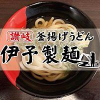 伊予製麺 薩摩川内店