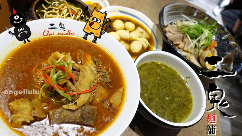 二鬼麵舖oni.noodles 鬼椒兄弟店