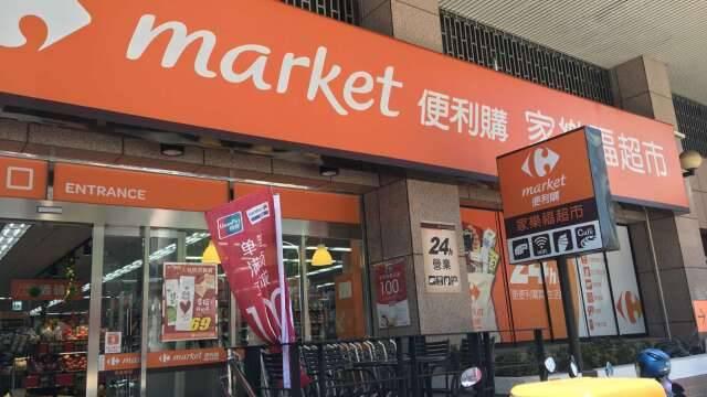 家樂福將吃下頂好、Jasons逾200家店 成全台第二大超市通路