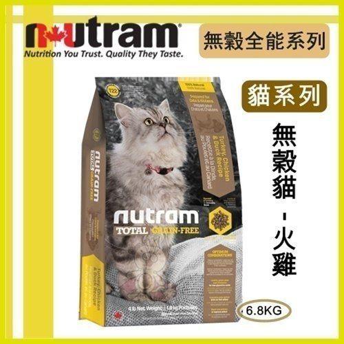 紐頓nutram《無穀全能-貓 火雞配方T22》6.8kg
