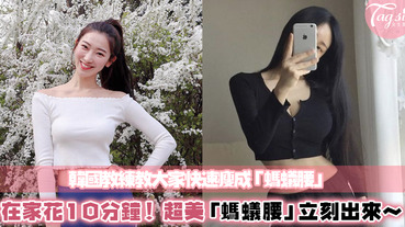 腰瘦了看起來就是不一樣!韓國教練教2招快速練成「螞蟻腰」~每天在家5分鐘,一個月就能有成效!