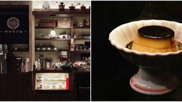 【Summer專欄】3間大稻埕老宅咖啡廳,陷入老台北的復古情懷