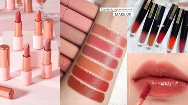 網激推開架「零色差」唇膏!顯色飽和、持久整天,奶茶色、玫瑰色上唇絕美毫無色差