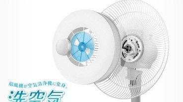 加個濾芯阿罵電扇變身空氣清淨機