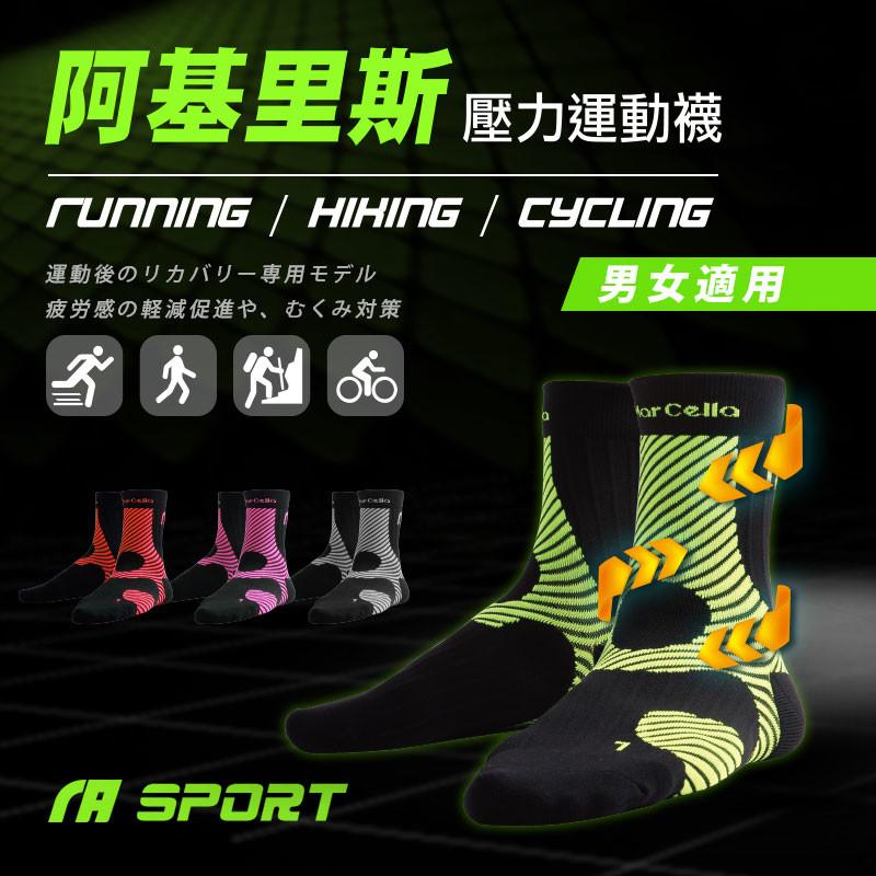 台灣製阿基里斯壓力運動壓力襪(共6色)