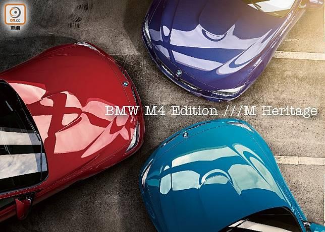 BMW M4 Edition ///M Heritage 限量特別版,車身顏色備有BMW M系標誌性的淺藍、深藍、紅3色選擇。(互聯網)