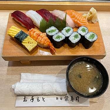 栄寿司 西口店のundefinedに実際訪問訪問したユーザーunknownさんが新しく投稿した新着口コミの写真