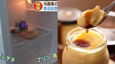 外宿必備!日本發明「布丁防盜裝置」,布丁的安全就讓它來守護!網友:「好可愛~想要」
