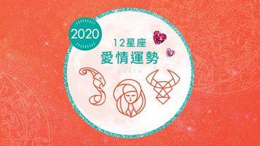 柯夢波丹╳艾莉絲?2020狩獵愛情【土象星座】視頻