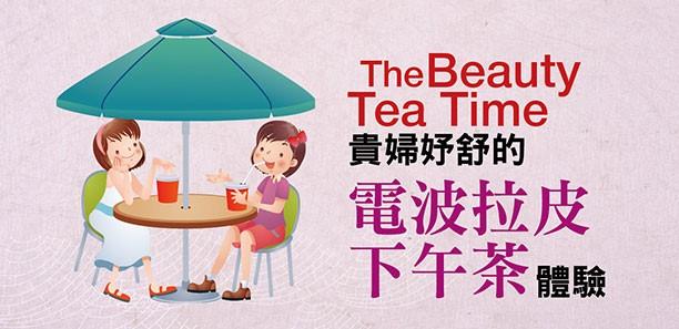 貴婦妤舒的「電波拉皮下午茶」體驗