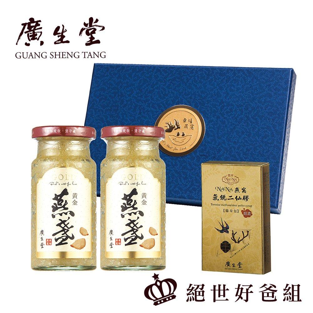 【廣生堂】黃金燕盞冰糖燕窩145MLx2入禮盒