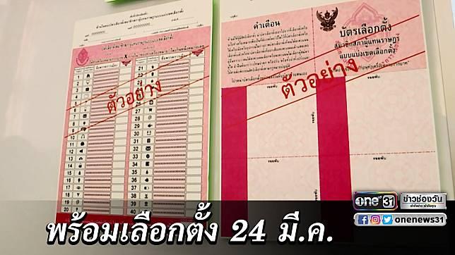 กกต.พร้อมจัดเลือกตั้ง 24 มีนาคม
