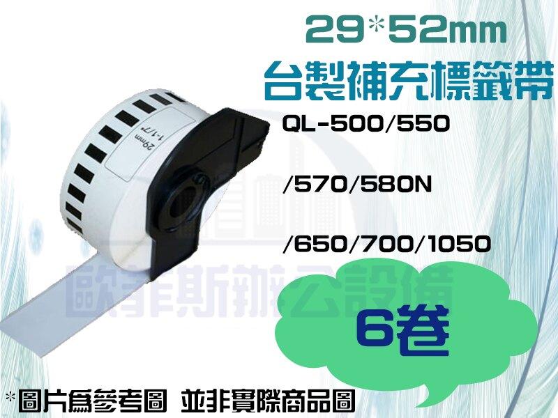 【歐菲斯辦公設備】 29 * 52 mm 台灣製造 環保連續補充標籤帶 6卷 DK-1226 (副廠)。人氣店家歐菲斯辦公設備的標籤機/耗材、標籤機耗材、副廠有最棒的商品。快到日本NO.1的Rakut