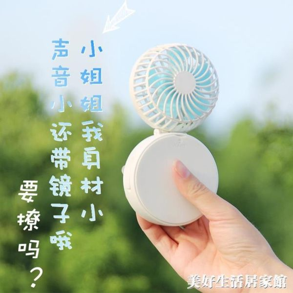 handfan便攜式隨身掛脖學生靜音鏡子迷你小型充電風扇辦公室手持 美好生活