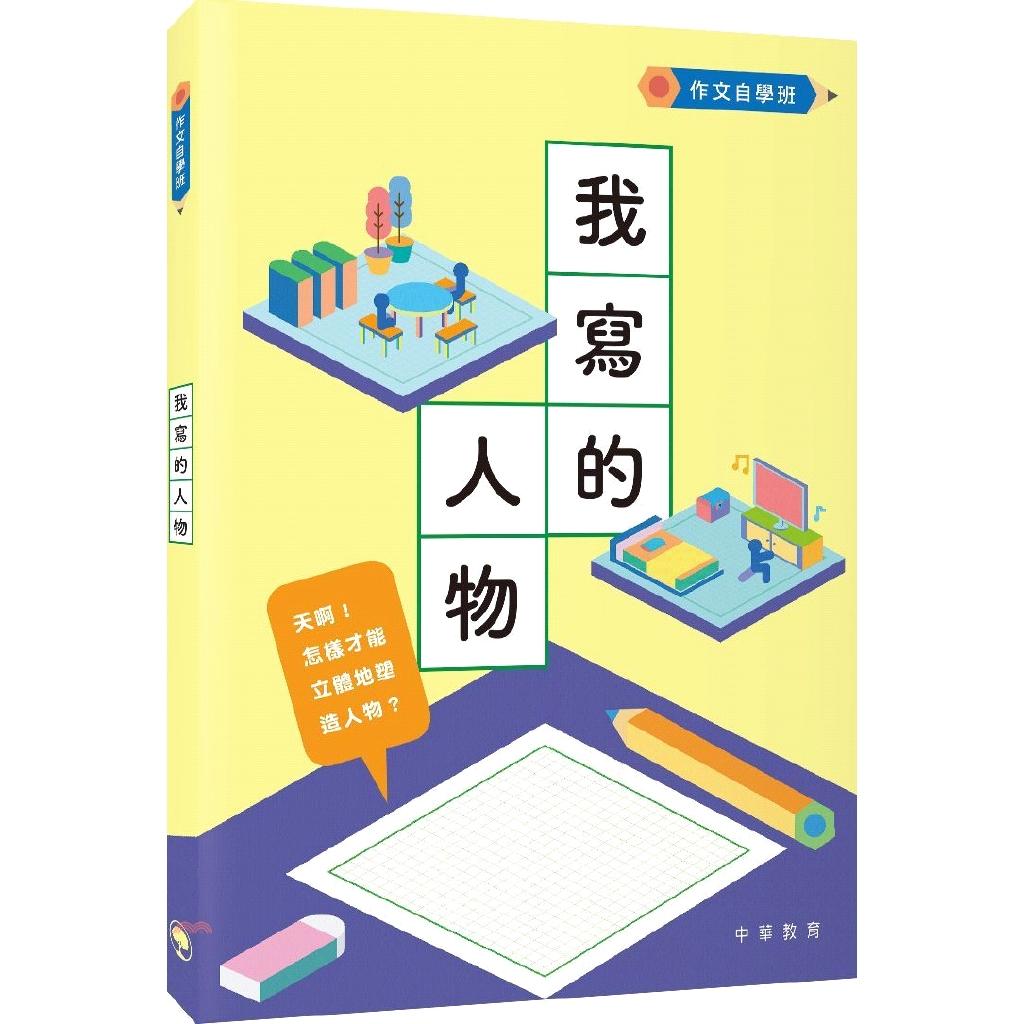 書名:我寫的人物系列:作文自學班定價:250元ISBN13:9789888513963出版社:香港中華書局作者:中華書局教育編輯部頁數:160規格:21.0cm*15.0cm (高/寬)出版日:201
