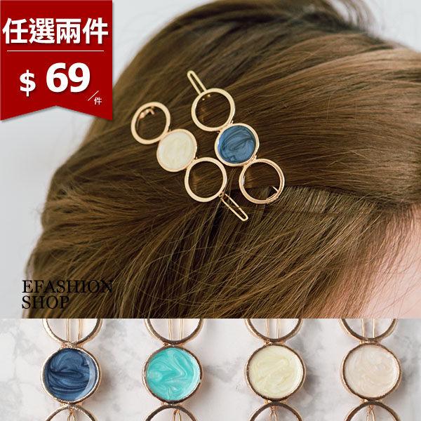 圓形滴釉壓式髮夾-eFashion 預【K14200319】